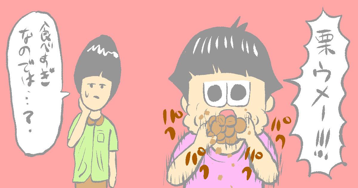 ダイエットおすすめおやつ「栗」2