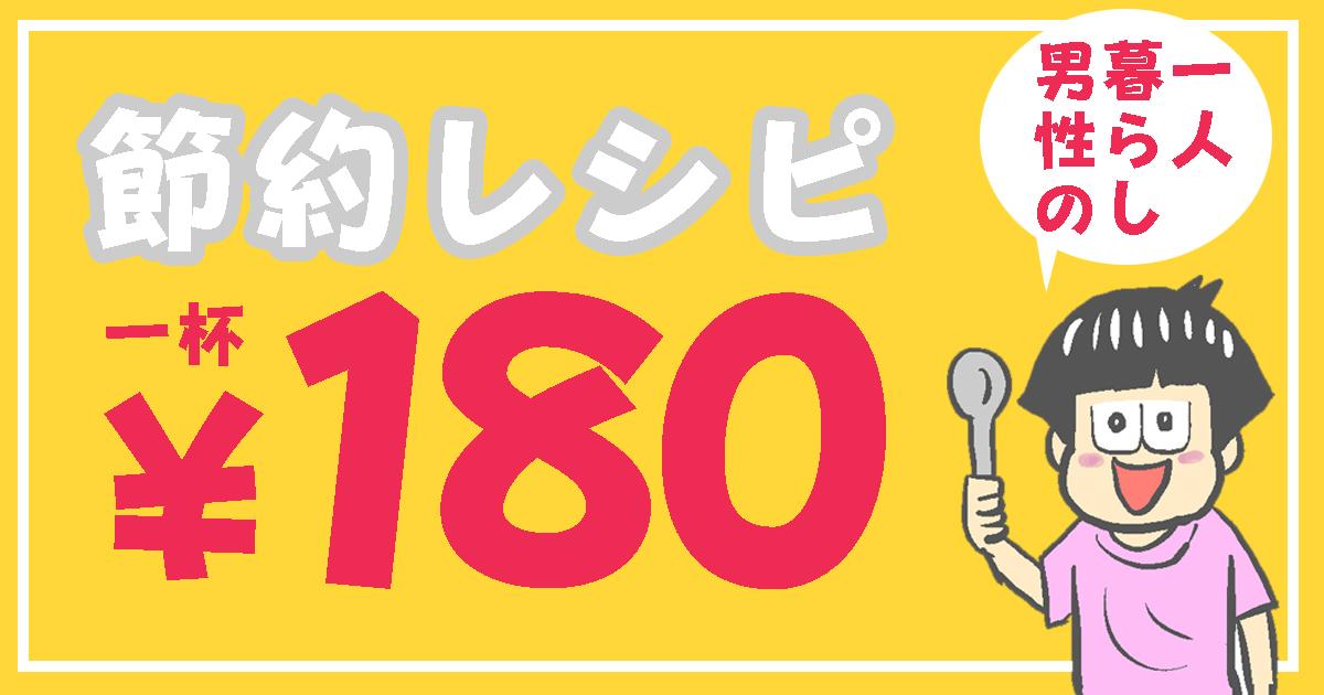 節約レシピ180円_フリー無料イラスト_サムネイル